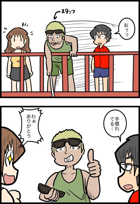 新婚旅行編38_4