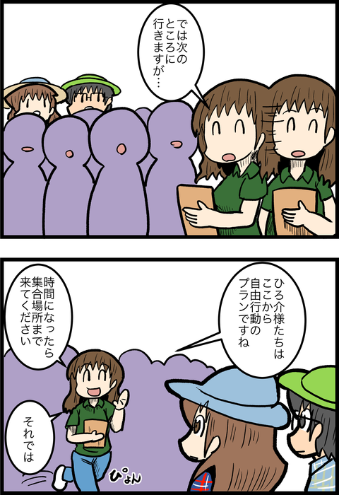 新婚旅行編41_1