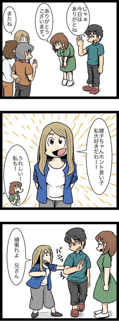 九州旅行編32_2