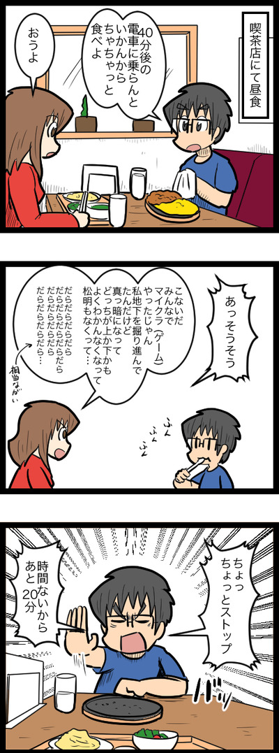 おしゃべり好きのコピー4