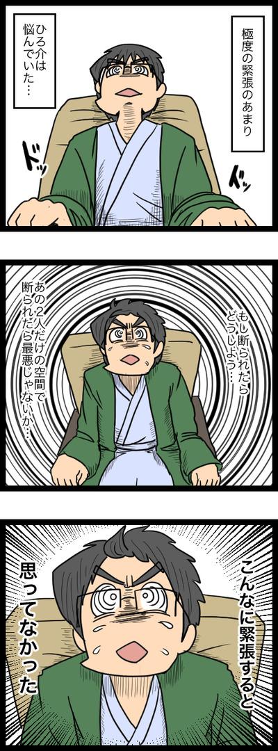プロポーズ決行編14_5