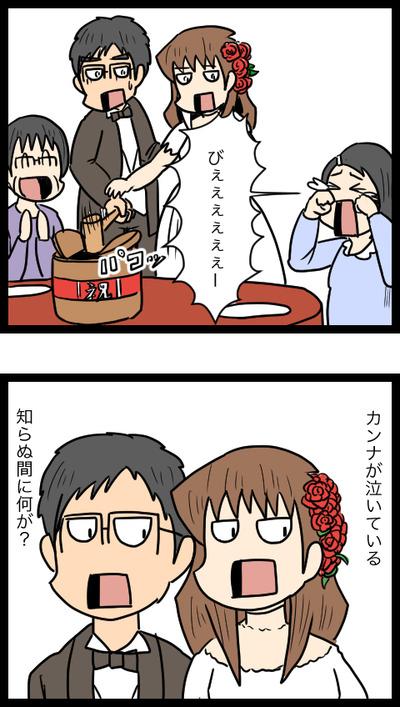 結婚式当日編25_3