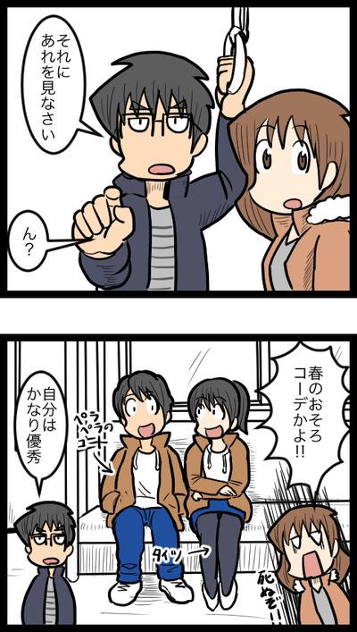 北海道旅行03_3