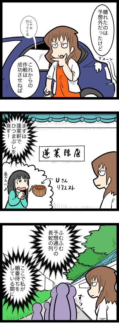 ユウさん夫妻編02のコピー