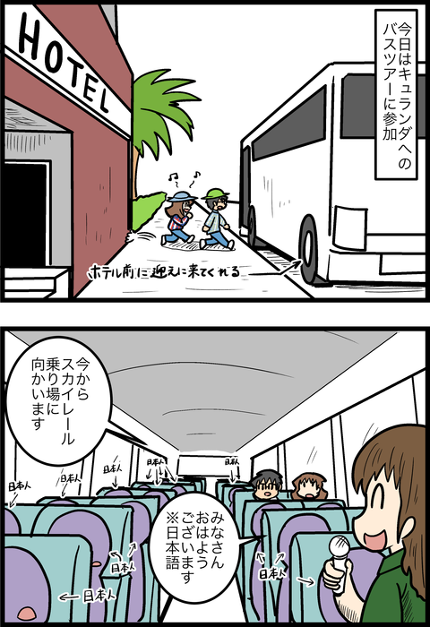 新婚旅行編40_1