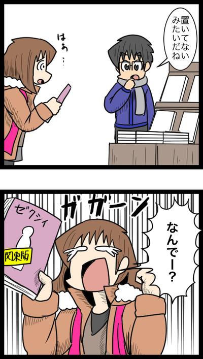 プロポーズ決行編21_5
