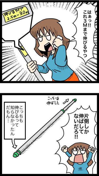 物干し竿の攻防_3