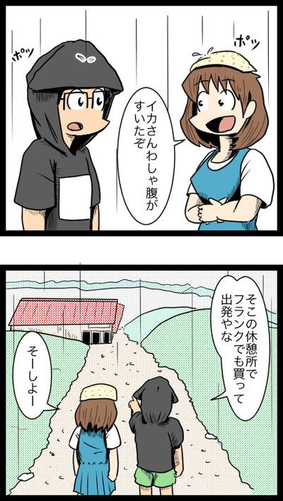 九州旅行編11_4