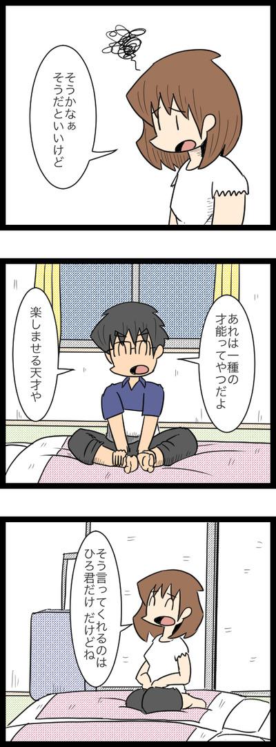 九州旅行編43_3