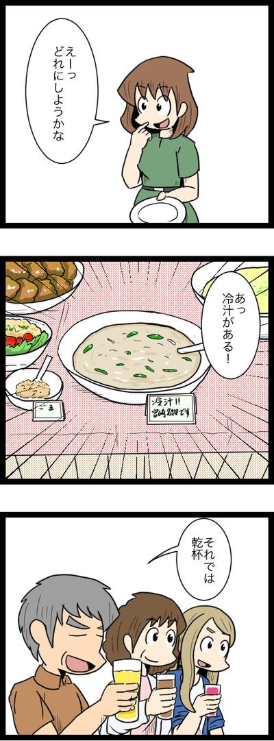 九州旅行編29_2