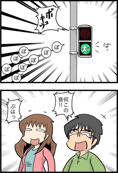 新婚旅行編09_2
