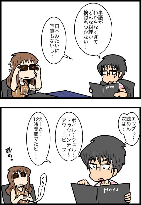 新婚旅行編20_3