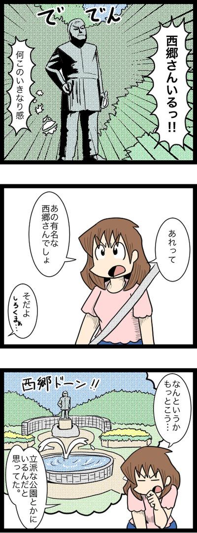九州旅行編51_2