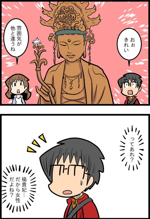 京都旅行編16_2