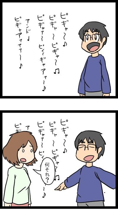 ぴぎゃー1