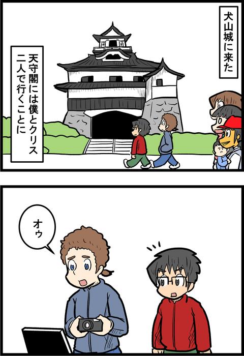 愛知観光編04_1
