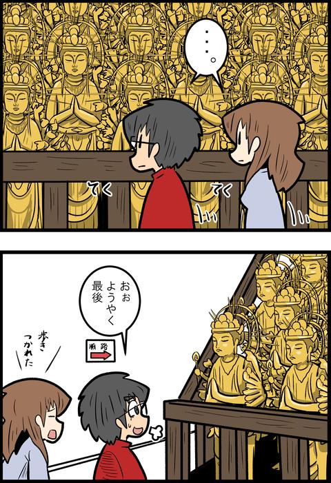 京都旅行編09_3