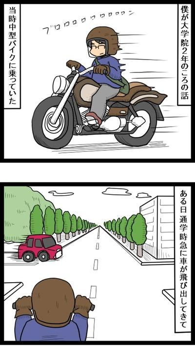 バイクの思い出1