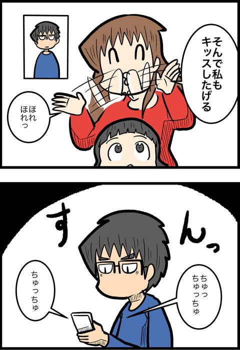 LINEビデオ通話_3