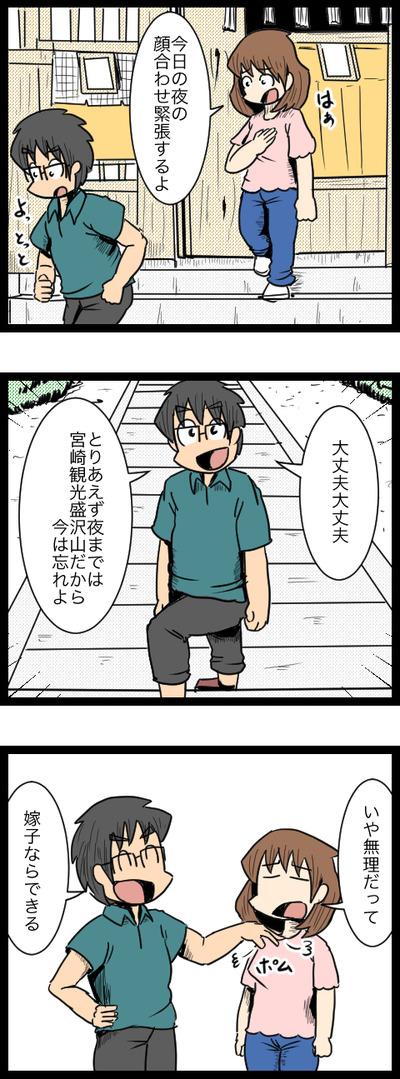 九州旅行編17_2
