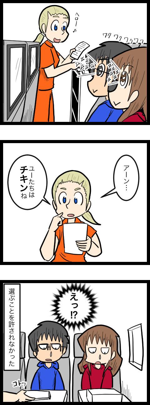 新婚旅行編04_2