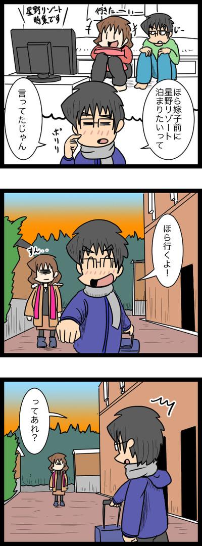 プロポーズ決行編10_4