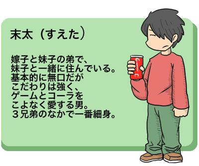 04_末太
