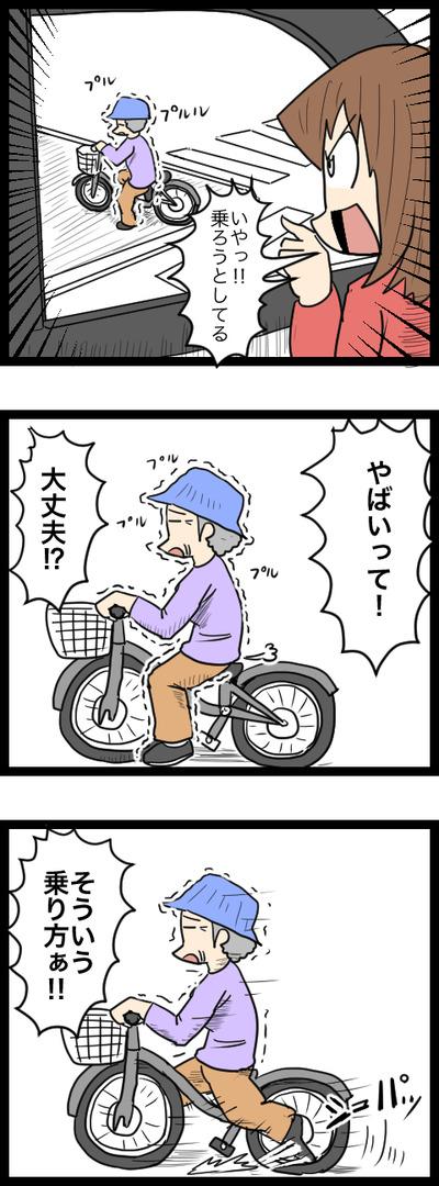 チャリの乗り方3