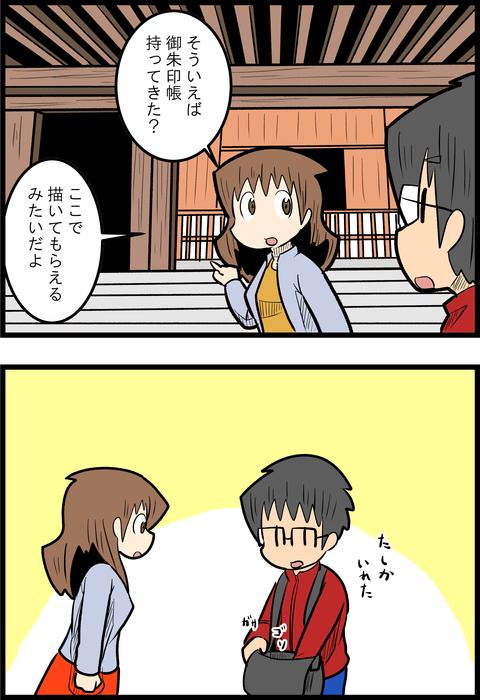 京都旅行編05_1