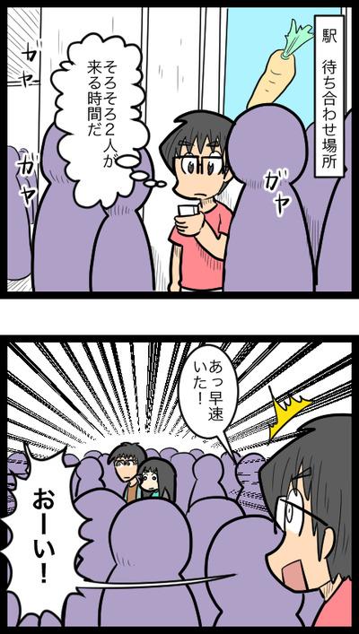 ユウさん夫妻編03_1