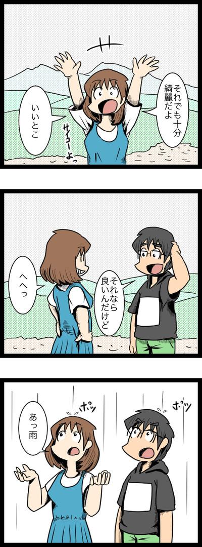 九州旅行編11_2