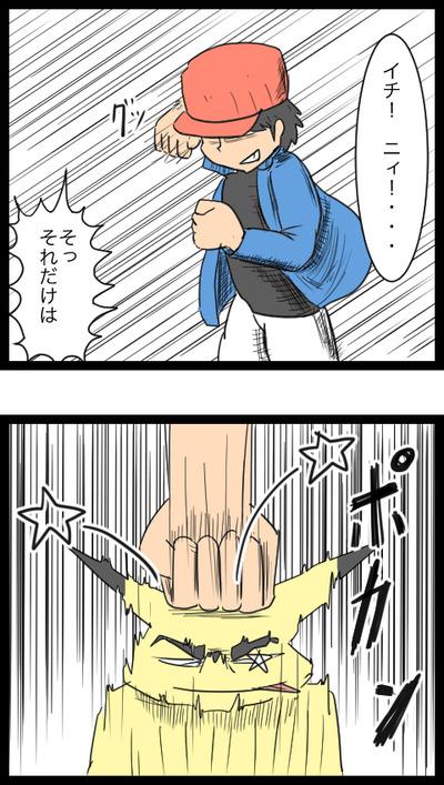 ポケモンの世界 2