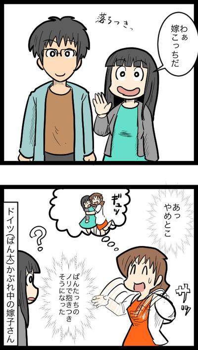 ユウさん夫婦編04_2