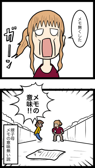 メモの行方_3