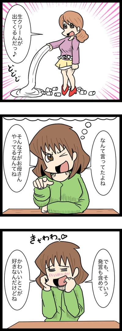 マシュマロ生クリーム女子3