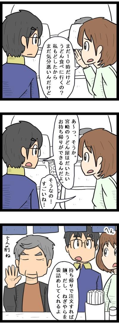 宮崎のうどん2