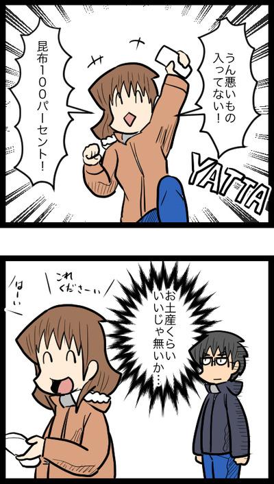 北海道旅行10_3