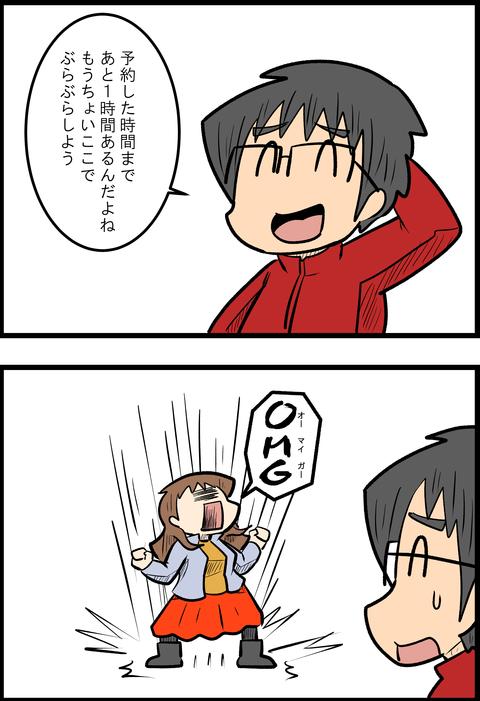 京都旅行編11_4