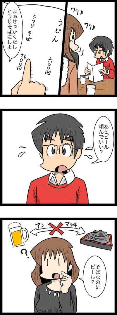 プロポーズ決行編06_2