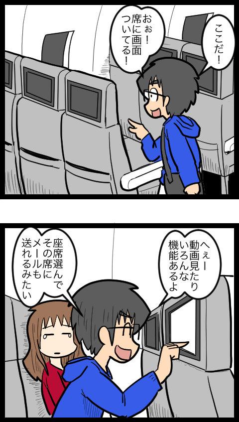 新婚旅行編02_2
