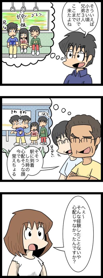 九州旅行編40_1