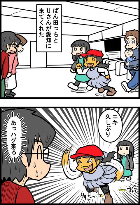 愛知観光編01_1