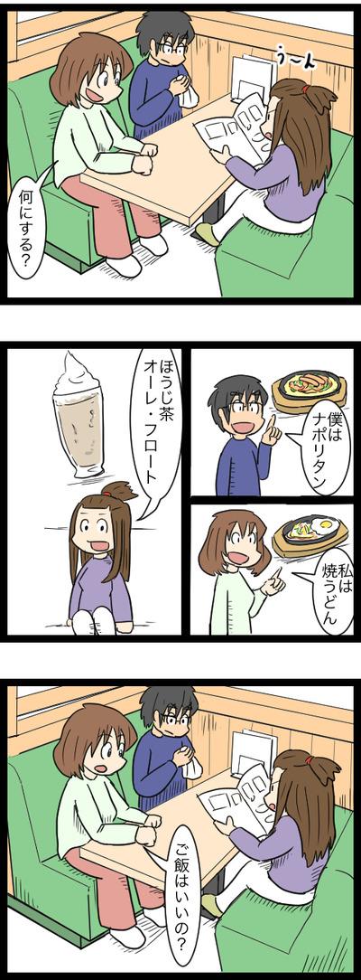 おかげ庵 3