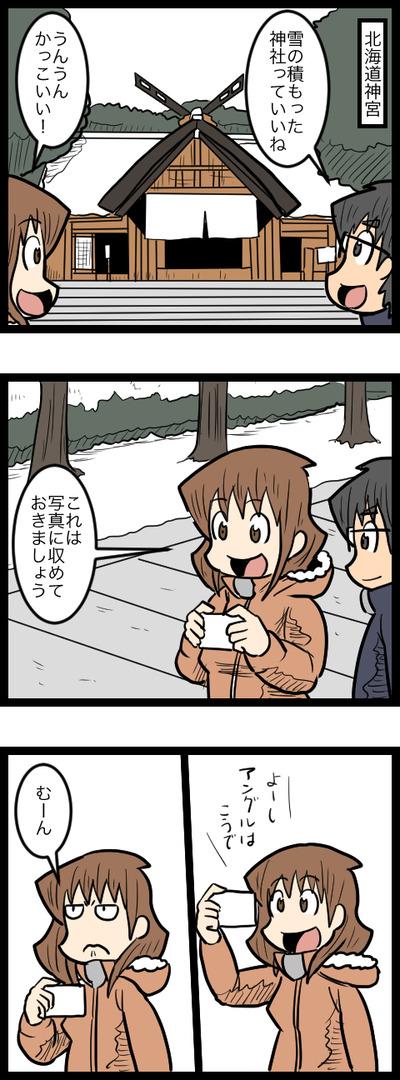 北海道旅行15_1