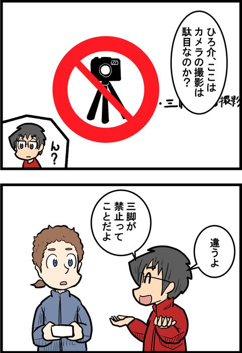 愛知観光編04_2
