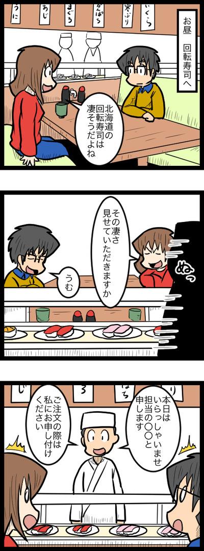 北海道旅行14_1