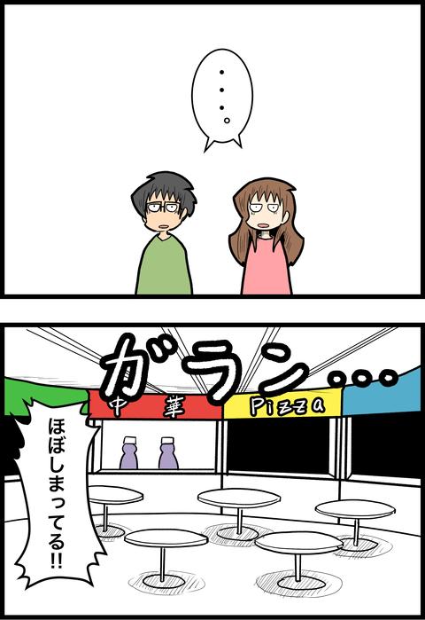 新婚旅行編14_3