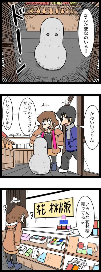プロポーズ決行編08_2