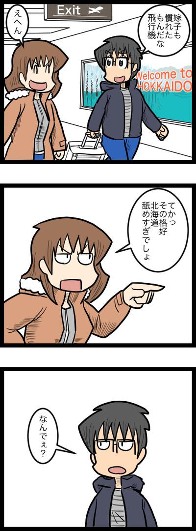 北海道旅行03_1
