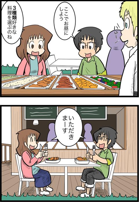 新婚旅行編10_1